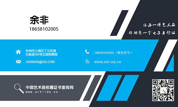 中国收藏证书查询网余非名片