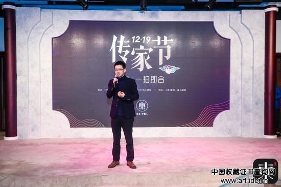 东家创始人兼CEO 俞海华致辞