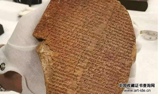 吉尔伽美什石碑(图片源自《卫报》)