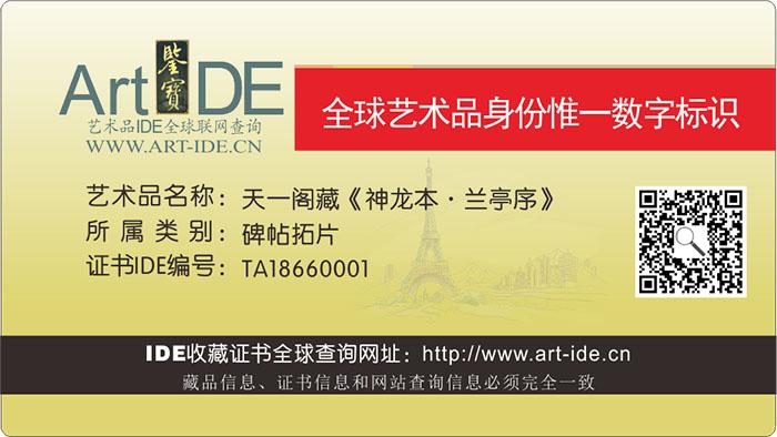中国收藏证书查询网普通证书封面